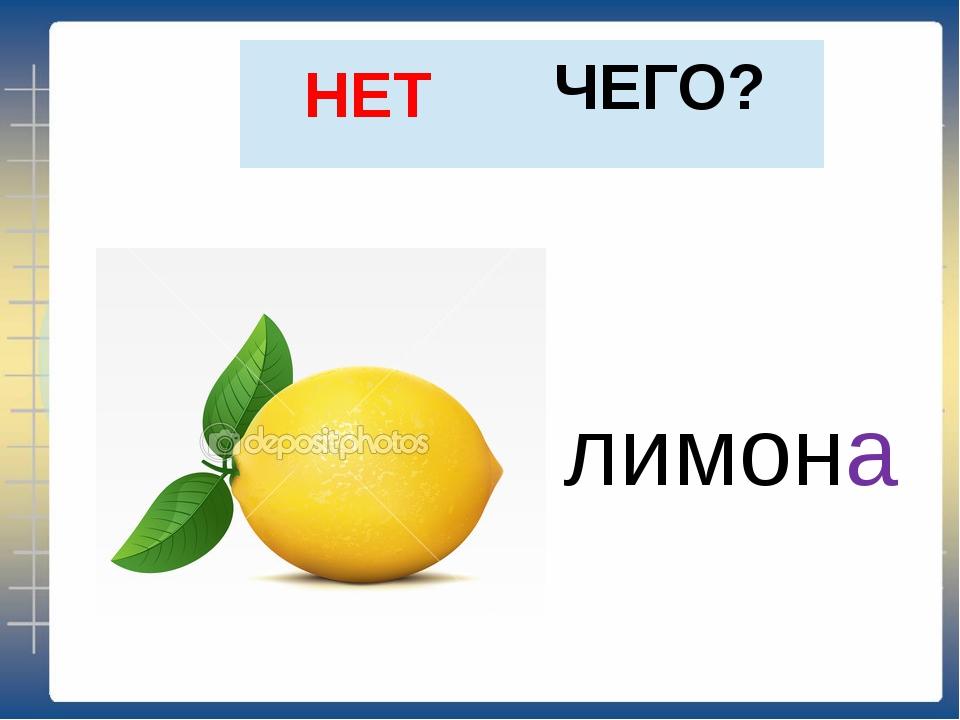 ЧЕГО? НЕТ лимона