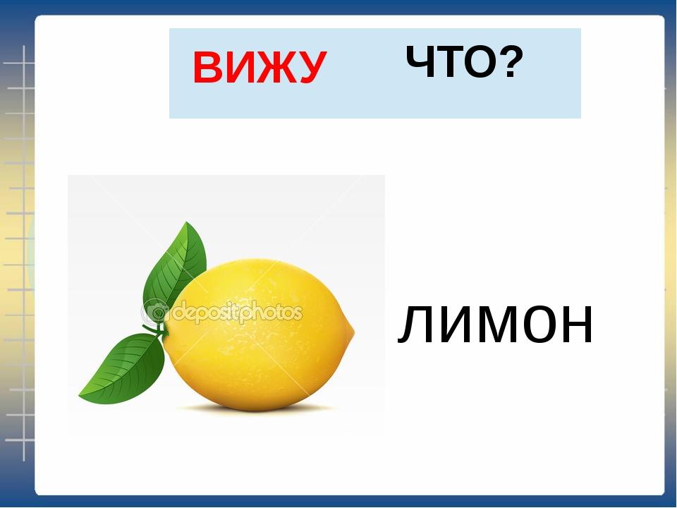 ЧТО? ВИЖУ лимон