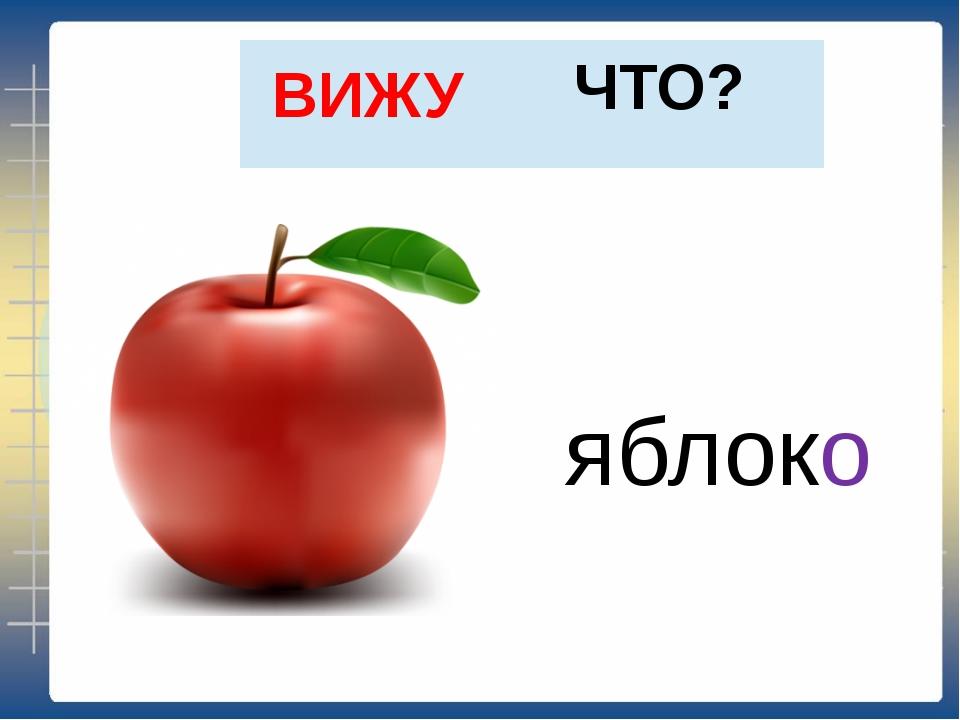 ЧТО? ВИЖУ яблоко
