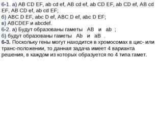 6-1. а) АВ СD EF, ab cd ef, AB cd ef, ab CD EF, ab CD ef, AB cd EF, AB CD ef,
