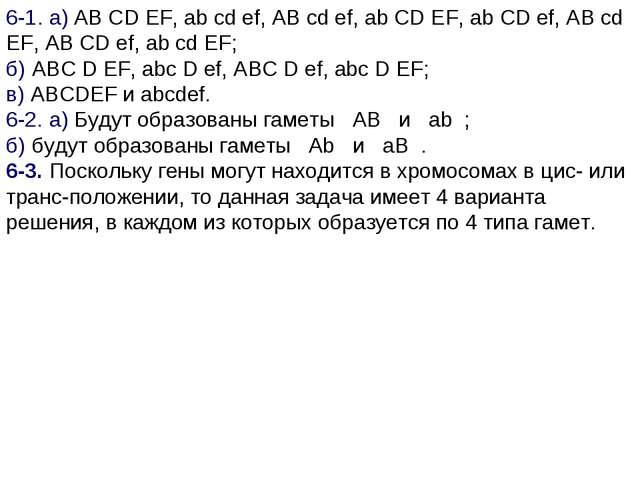 6-1. а) АВ СD EF, ab cd ef, AB cd ef, ab CD EF, ab CD ef, AB cd EF, AB CD ef,...