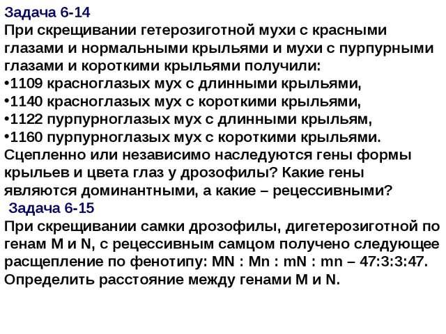 Задача 6-14 При скрещивании гетерозиготной мухи с красными глазами и нормальн...