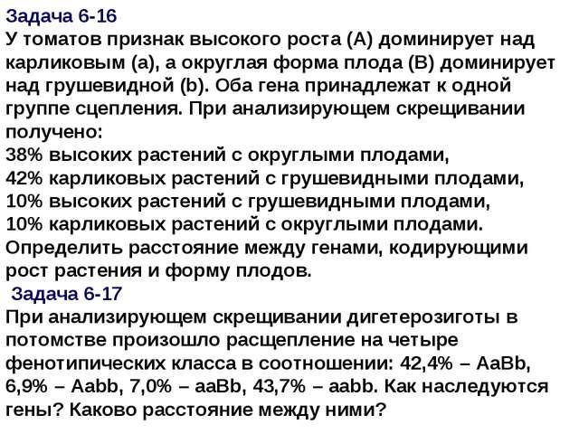 Задача 6-16 У томатов признак высокого роста (А) доминирует над карликовым (а...
