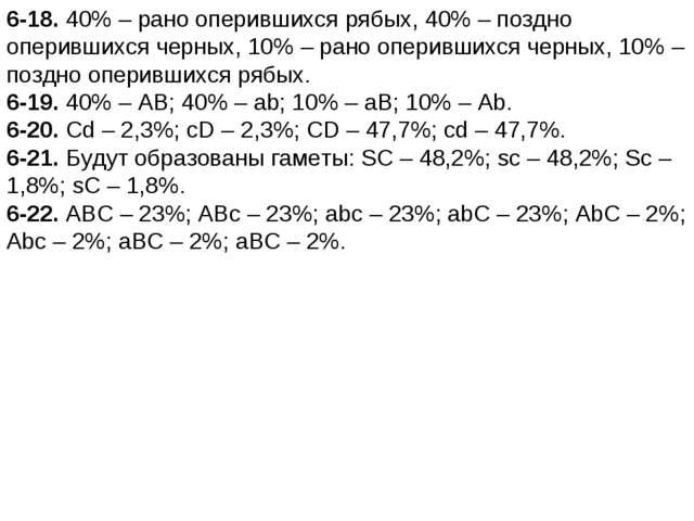 6-18. 40% – рано оперившихся рябых, 40% – поздно оперившихся черных, 10% – ра...