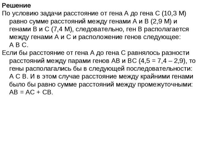 Решение По условию задачи расстояние от гена А до гена С (10,3 М) равно сумме...