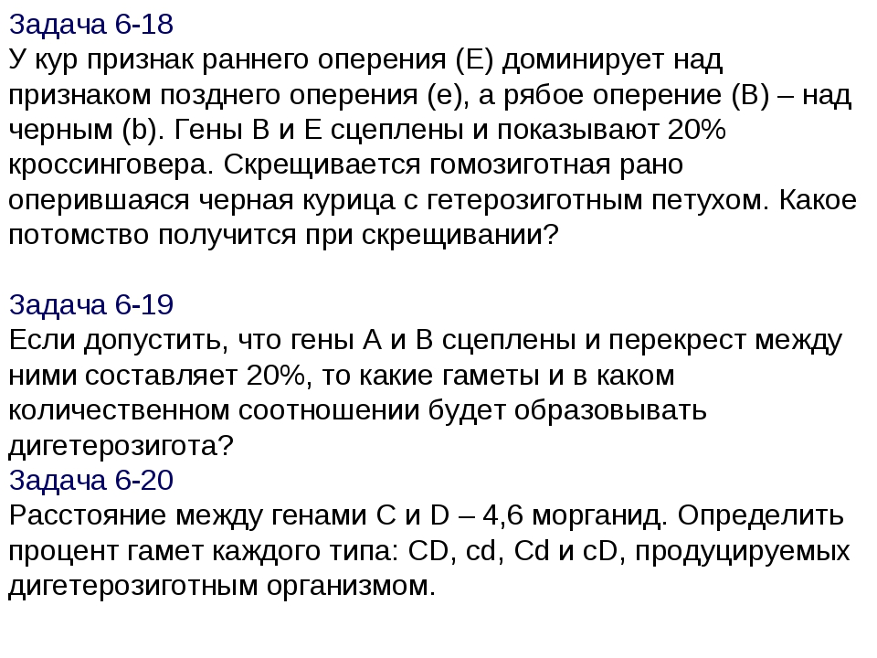 Задача 6-18 У кур признак раннего оперения (Е) доминирует над признаком поздн...