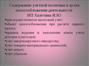 Содержание учетной политики в целях налогообложения деятельности ИП Халетина