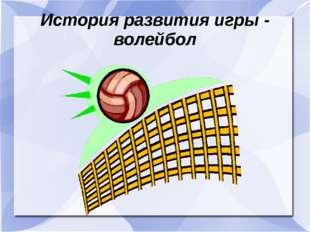 История развития игры - волейбол