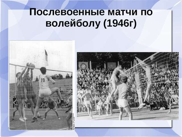 Послевоенные матчи по волейболу (1946г)