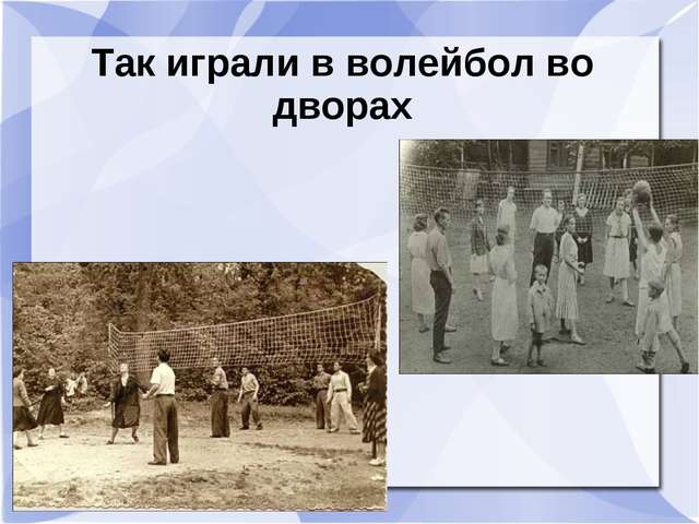 Так играли в волейбол во дворах