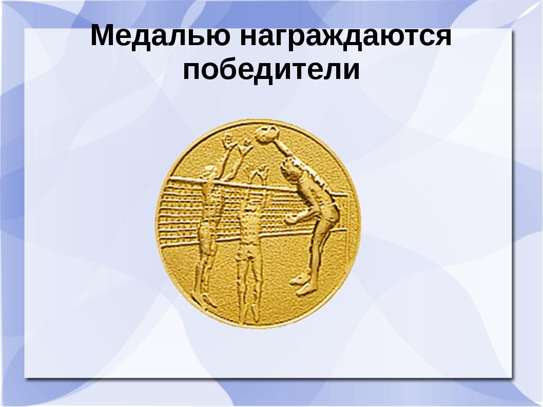 Медалью награждаются победители
