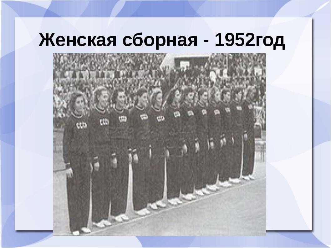 Женская сборная - 1952год