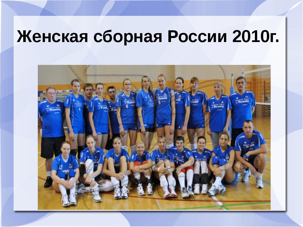 Женская сборная России 2010г.
