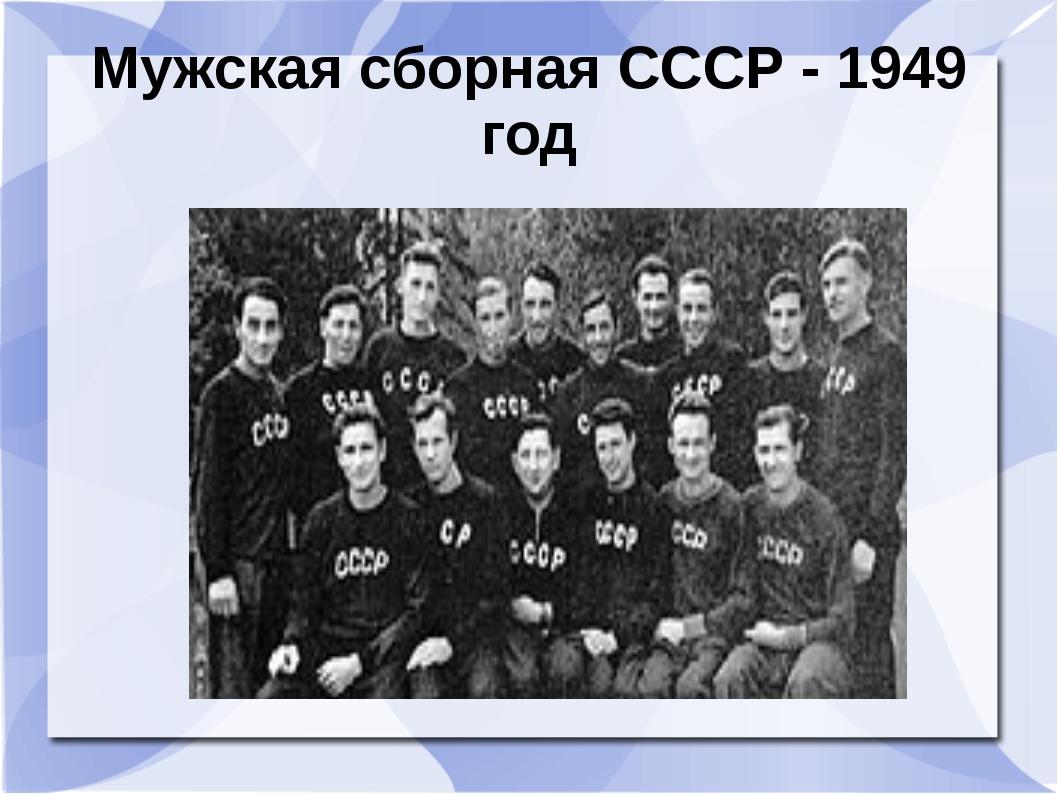 Мужская сборная СССР - 1949 год