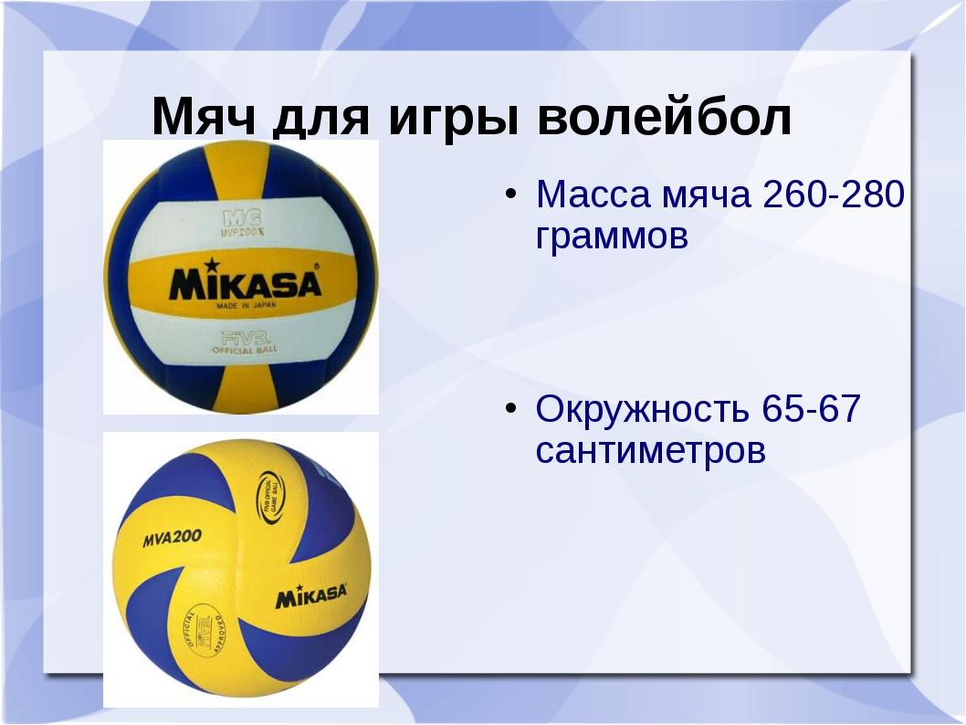 Мяч для игры волейбол Масса мяча 260-280 граммов Окружность 65-67 сантиметров