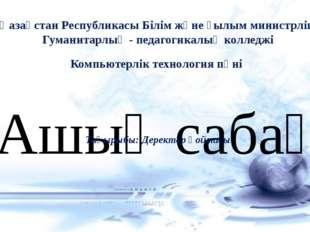 Қазақстан Республикасы Білім және ғылым министрлігі Гуманитарлық - педагогика