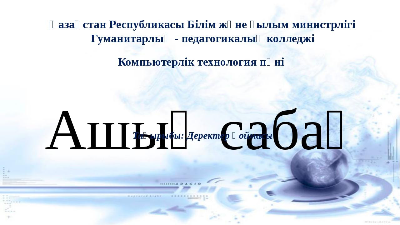Қазақстан Республикасы Білім және ғылым министрлігі Гуманитарлық - педагогика...