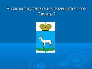 В каком году впервые упоминается герб Самары?
