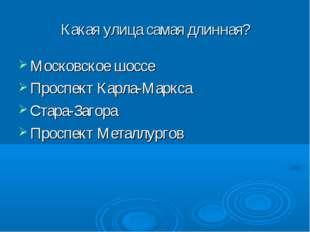 Какая улица самая длинная? Московское шоссе Проспект Карла-Маркса Стара-Загор