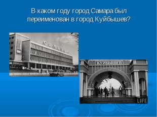 В каком году город Самара был переименован в город Куйбышев?