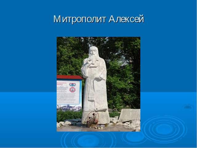 Митрополит Алексей