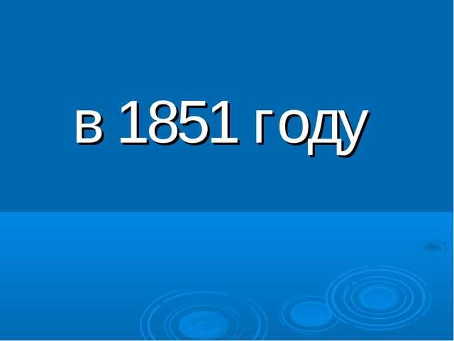 в 1851 году
