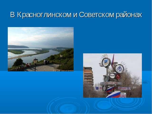 В Красноглинском и Советском районах