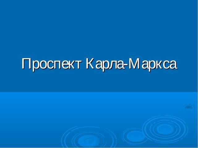 Проспект Карла-Маркса