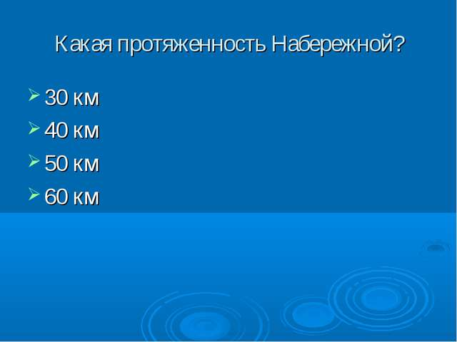 Какая протяженность Набережной? 30 км 40 км 50 км 60 км