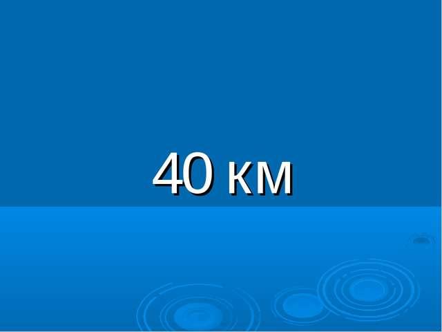 40 км