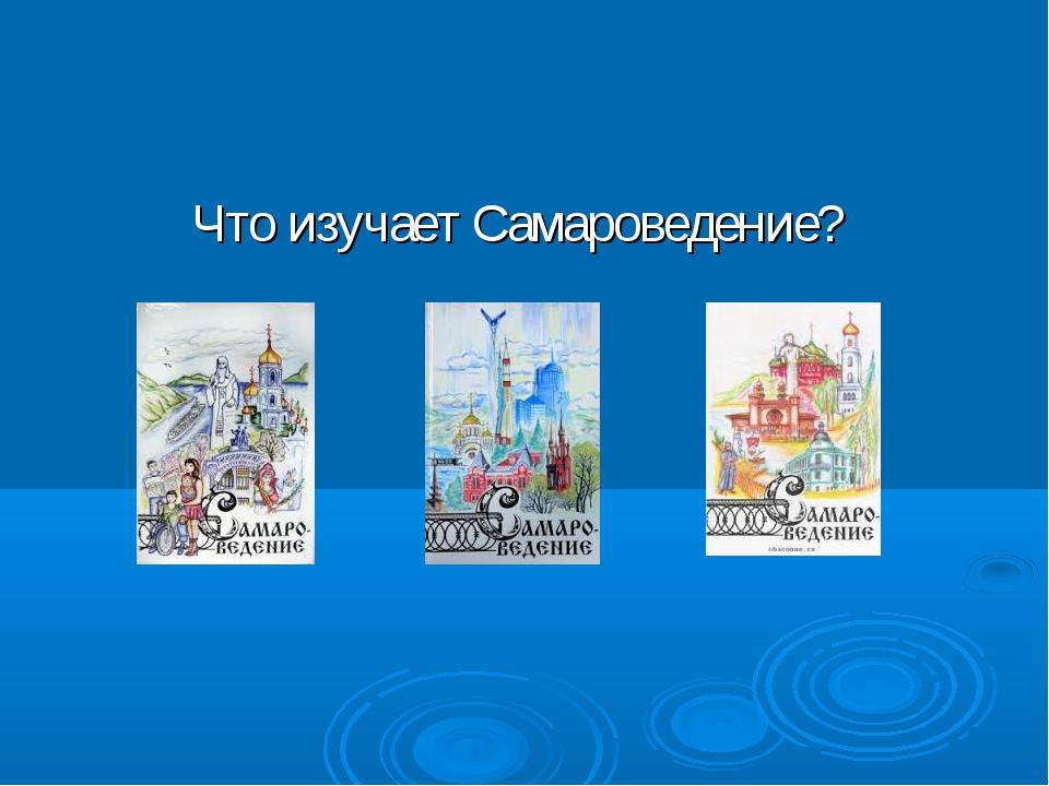 Что изучает Самароведение?