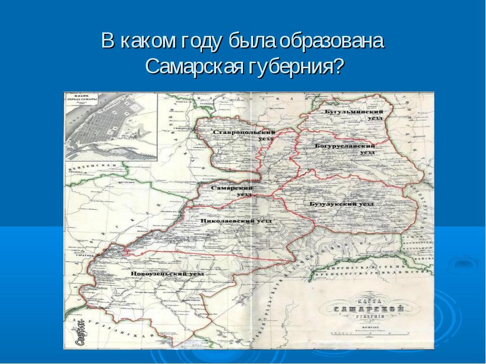 В каком году была образована Самарская губерния?