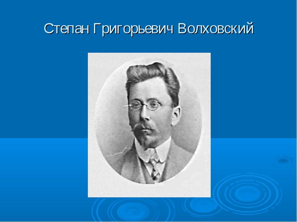 Степан Григорьевич Волховский