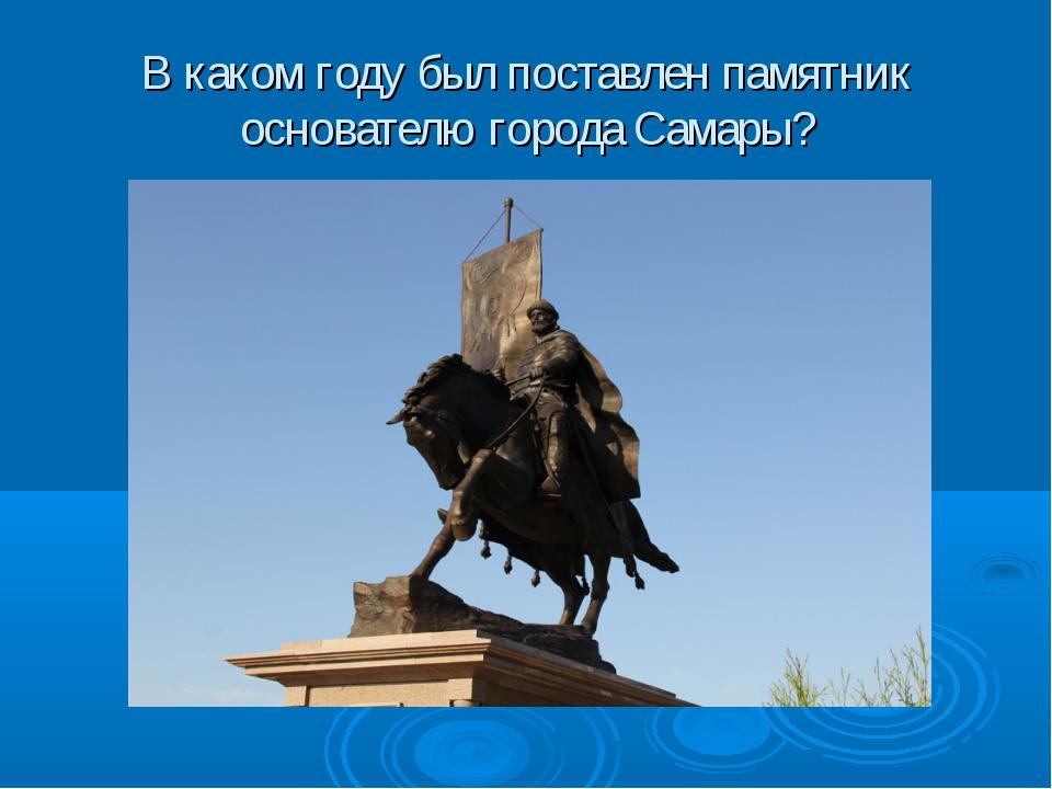 В каком году был поставлен памятник основателю города Самары?
