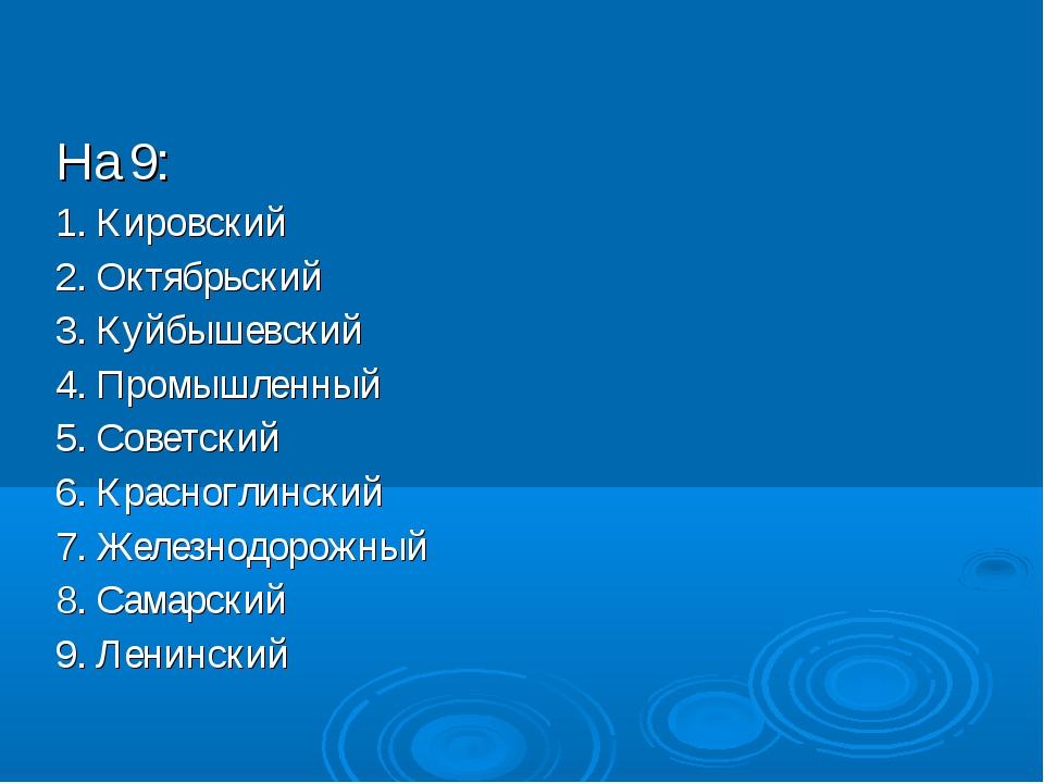 На 9: 1. Кировский 2. Октябрьский 3. Куйбышевский 4. Промышленный 5. Советски...