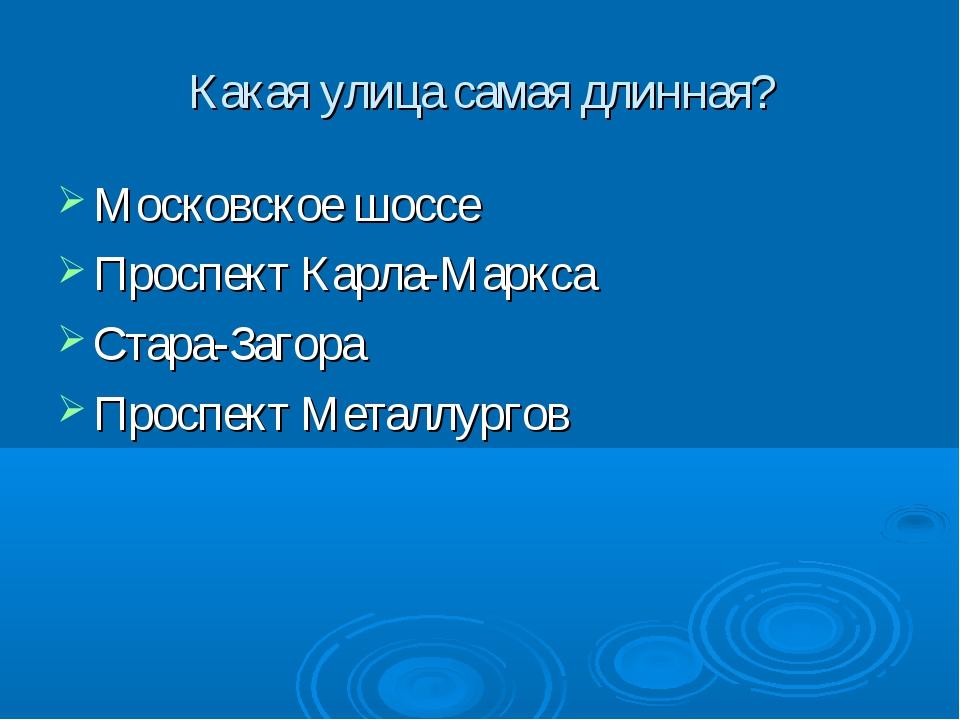Какая улица самая длинная? Московское шоссе Проспект Карла-Маркса Стара-Загор...