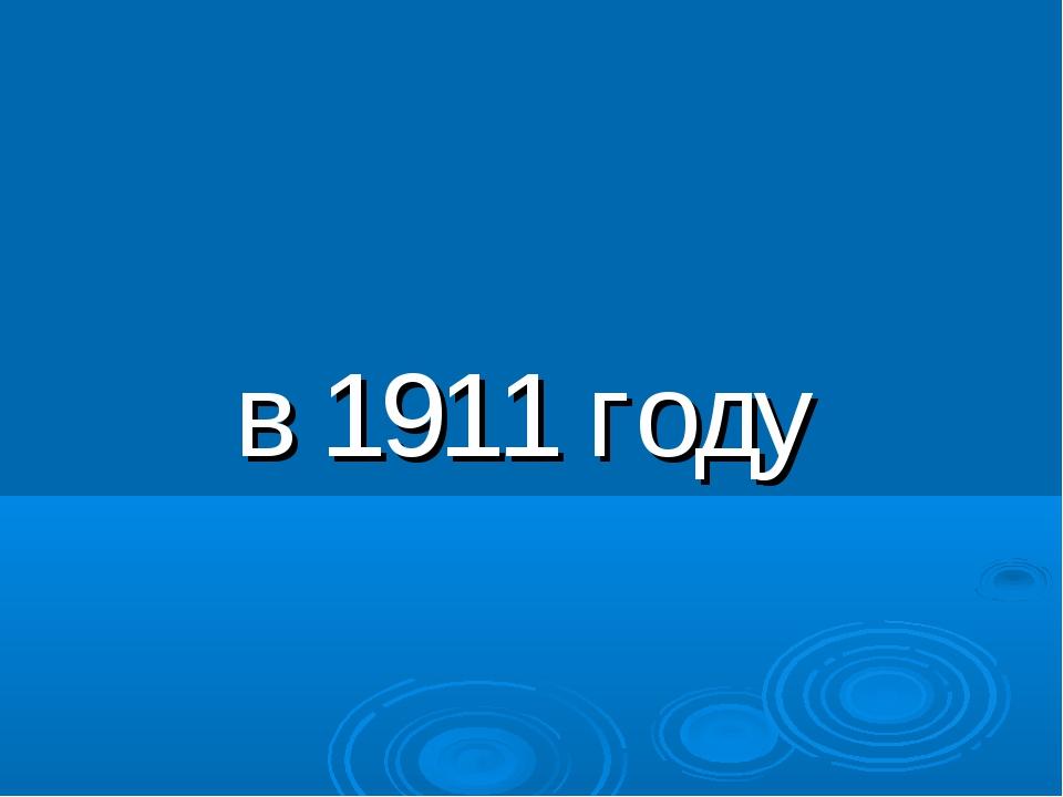 в 1911 году