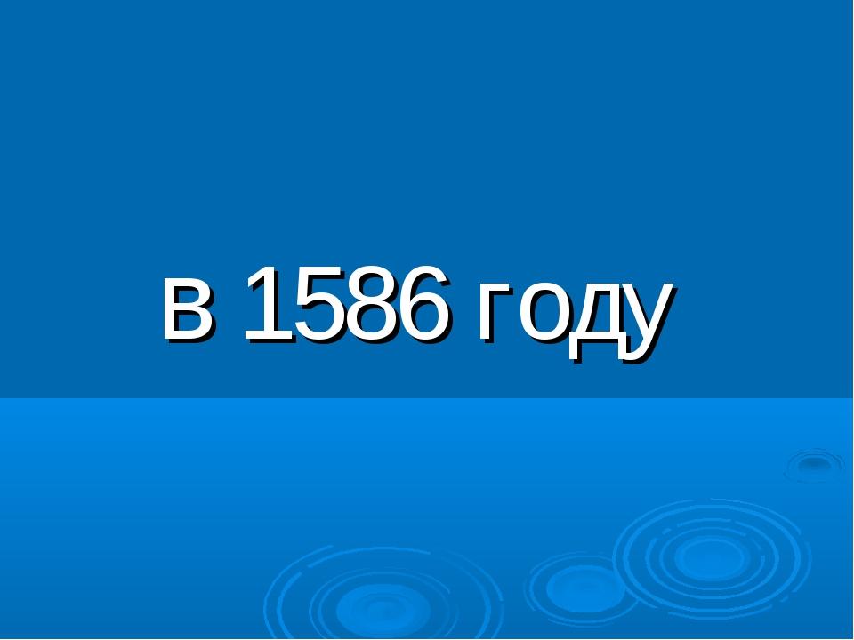 в 1586 году