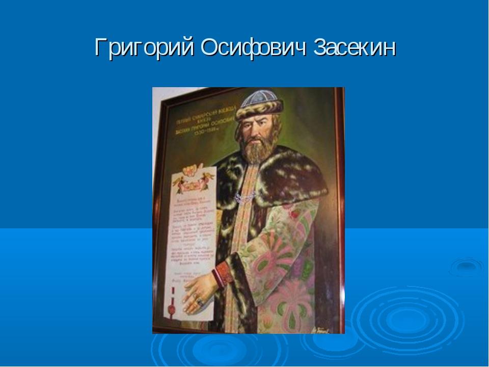 Григорий Осифович Засекин