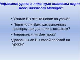 Рефлексия урока с помощью системы опроса Acer Classroom Manager: Узнали Вы чт