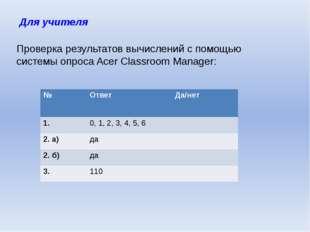 Для учителя Проверка результатов вычислений с помощью системы опроса Acer Cla
