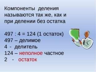 Компоненты деления называются так же, как и при делении без остатка 497 : 4 =