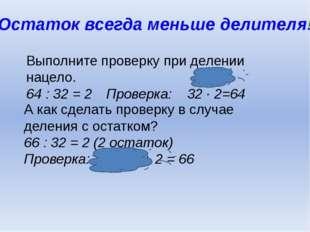 Остаток всегда меньше делителя! Выполните проверку при делении нацело. 64 : 3