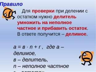 Правило Для проверки при делении с остатком нужно делитель умножить на непол