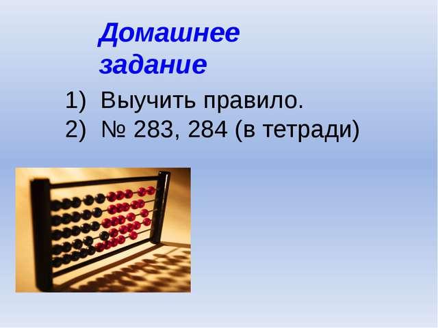 Домашнее задание Выучить правило. № 283, 284 (в тетради)