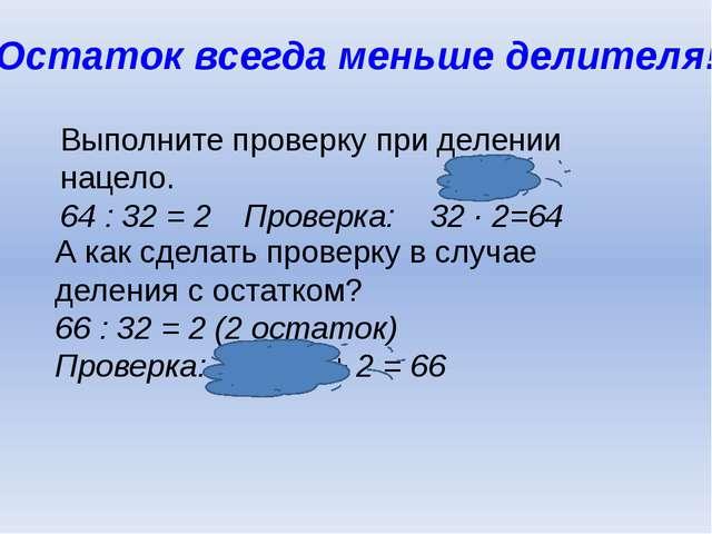 Остаток всегда меньше делителя! Выполните проверку при делении нацело. 64 : 3...