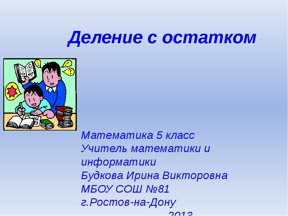 Деление с остатком Математика 5 класс Учитель математики и информатики Будко...
