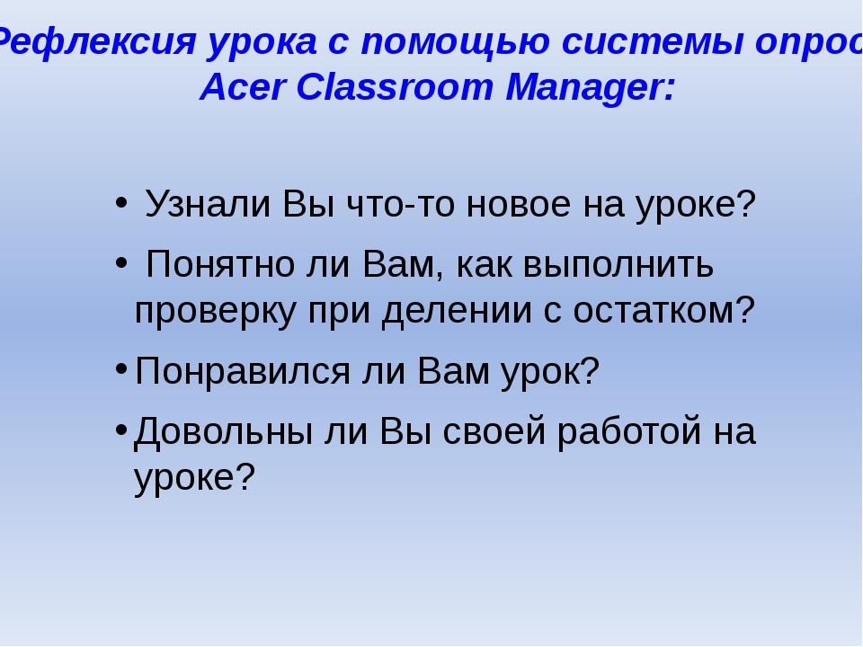 Рефлексия урока с помощью системы опроса Acer Classroom Manager: Узнали Вы чт...