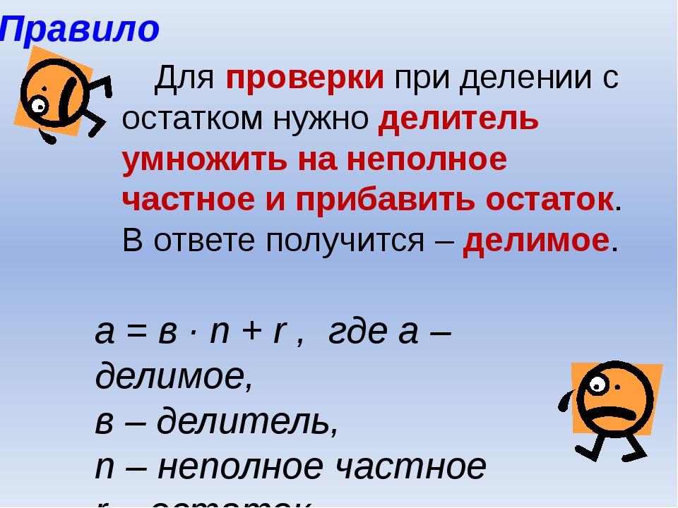 Правило Для проверки при делении с остатком нужно делитель умножить на непол...