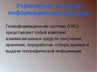 Управление: высокая информационная культура Геоинформационная система (ГИС) п